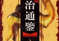 宋武帝帶了數人偵查久至不歸,劉敬宣領兵前去一看,瞬間雙腿發軟