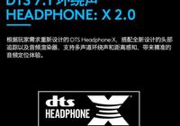 才知道耳機DTS很厲害?然而它已出裝DTS 2.0耳機