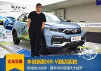 本田新款XR-V到店實拍 思域動力加持 內外質感有提升