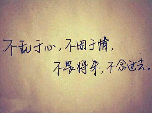 餘生,不亂於心,不困於情,不畏將來,不念過往