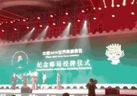 武漢世界郵展閉幕!獲獎名單公佈!觀眾刷新紀錄!下屆2020在這個國家舉辦
