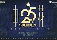 上海申花怒放25週年