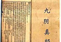 黃藥師從未練過《九陰真經》,卻為何能始終不弱於其他練過《九陰真經》的高手?