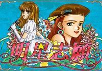 一個遊戲系列,模擬20年來的演藝圈