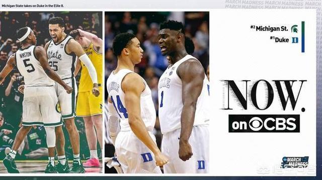 杜克大學不敵密歇根州立大學,八進四失敗,這會對錫安選秀順位產生影響嗎?