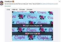 科比第四個女兒出生,發文公佈喜訊 網友:恭喜!但五少啥時候到
