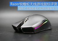 強勢打造無線遊戲桌面 雷蛇銳蝮蛇無線遊戲鼠標評測