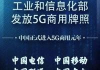 為什麼今天發佈了5G牌照,但運營商卻沒什麼動靜,是不是5G網絡還沒有準備好?