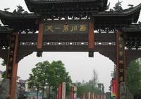 """街子古鎮的旅遊,唐代""""一瓢詩人""""唐求故里,風景這裡很美"""