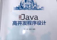 《實戰java高併發程序設計》源碼整理及讀書筆記