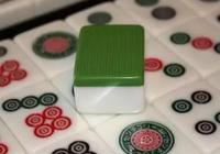 武漢麻將不會玩?記住這幾個訣竅,讓你成為麻將大師