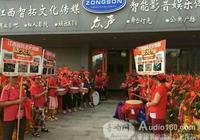 恭賀!江西南昌眾聲智能影音娛樂體驗中心盛大開業!