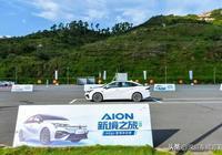 廣汽新能源Aion S為何能訂單破5萬深圳智駕體驗營為你解密