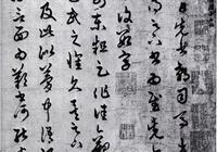 趙孟頫臨《十七帖》應該這樣寫才會有提高!