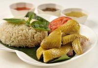 海南文昌雞飯,美味不可阻擋