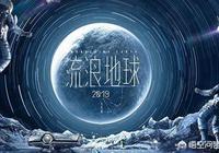 吳京為什麼不投資《三體》,拍成一部上、中、下三集的恢宏鉅製呢?導演還請郭帆?