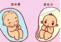 """孕期,若孕婦身體出現這3種""""症狀"""",可能是羊水過少,別忽視"""