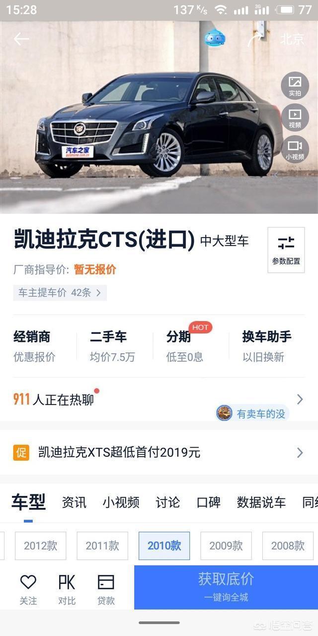 凱迪拉克CTX2010款3.6L二手車,15萬公里、售價10萬,值得入手嗎?