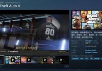Steam周銷量榜出爐:你們不要再買GTA5了!我想玩6啊!
