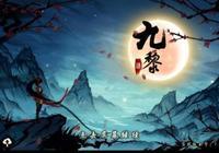水墨橫版格鬥手遊《九黎》上架,中國風十足