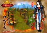 《天龍八部》遊戲,小時候的武俠夢