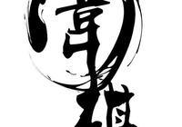 圍棋時代(二)日本圍棋發家史