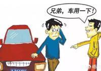 剛認識兩個月的同事問我借車,又不好意思拒絕,又怕借給他以後出現事情,該怎麼辦?