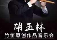 胡玉林竹笛原創作品音樂會將於6月17日在四川音樂學院舉行