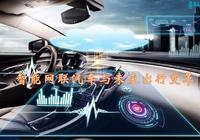 智能網聯汽車與未來出行變革