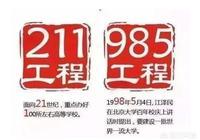 985大學和211大學有什麼區別?