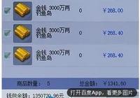 夢幻西遊:最不可理喻的神豪陳武帝!一件召喚獸裝備都要10萬元?