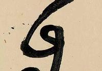 王鐸草書《王屋圖並詩卷》(高清大圖)