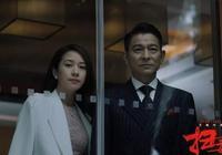 《掃毒2》票房大爆後,古天樂新片再定檔,張家輝吳鎮宇主演