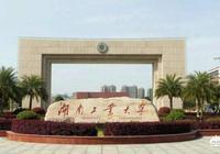 吉首大學和湖南工業大學,湖南商學院哪個好?比較下,謝謝?