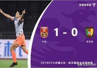 終於奪冠!中國足球5比1踢出最強王者之師:2大巨星雙閃大爆發