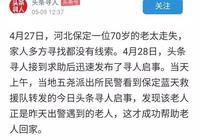 """保定民警獲今日頭條""""尋人之星""""獎章"""
