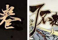 《太吾繪卷》和《了不起的修仙模擬器》兩款獨立遊戲的故事和事故
