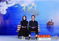 王珞丹王傳君新片《不老奇事》開機