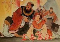 王莽篡漢,為何殺光自己的兒子?