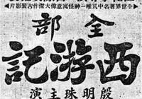 1927年民國版西遊記,上映火爆,卻慘遭禁播!