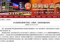 上海五星體育控告樂視系,拖欠WTA及斯諾克賽事版權費100萬