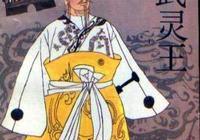 趙國最厲害的趙武靈王,為何最後被活活餓死?