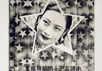 罕見老照片 民國時期當紅女明星寫真集