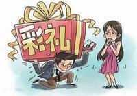 為什麼很多中國女人只對中國男人要彩禮,跟外國男人就不要彩禮了