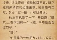 在小說《長安十二時辰》中,李泌為什麼要找死囚張小敬去抓狼衛曹破延?