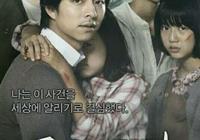 這幾部由真實事件改編的高評分韓國電影,每一部都讓人痛心疾首