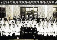 浙醫院史|創業維艱