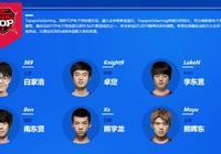 LPL隊伍2019賽季成員名單,你都瞭解了嗎?(二)