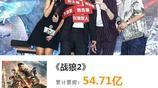 """戰狼2逼近55億票房,吳京說:""""我從不害怕從頭開始"""""""