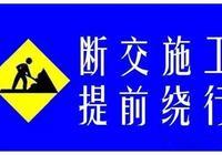邯鄲市渚河路滏陽河橋改造斷交施工 8、40、204路公交車實行臨時繞行